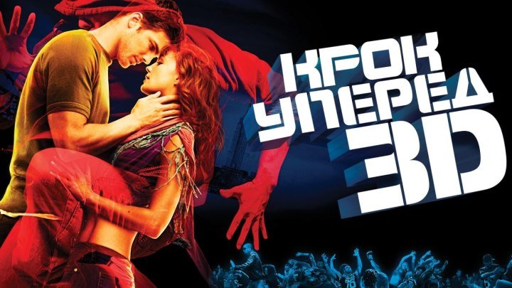 Шаг вперед-3 (2010).HD