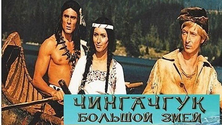 Чингачгук – Большой Змей Фильм, 1967