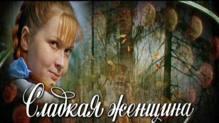 """""""Сладкая Женщина"""" (1976)"""