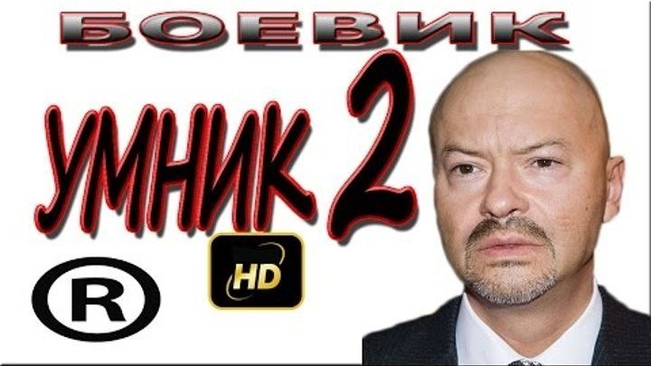 УМНИК.- 2 - наше кино, детектив, боевик 2о17