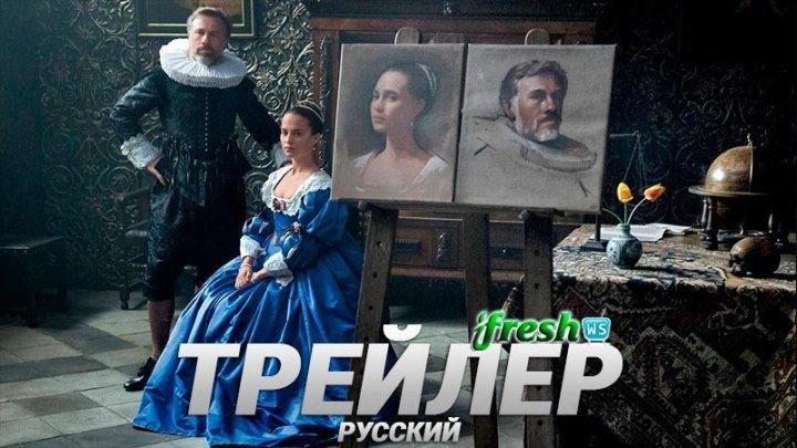 Тюльпанная лихорадка 2017 трейлер на русском