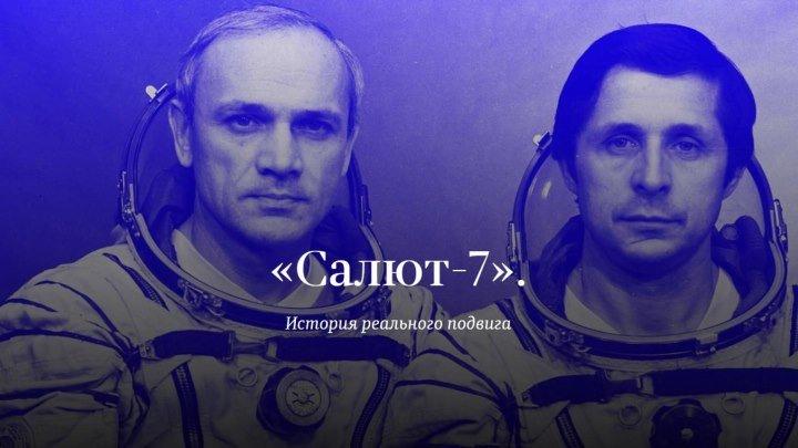 Салют-7. История реального подвига