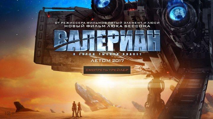 Валериан и город тысячи планет - Русский Трейлер 3 (финальный, 2017)