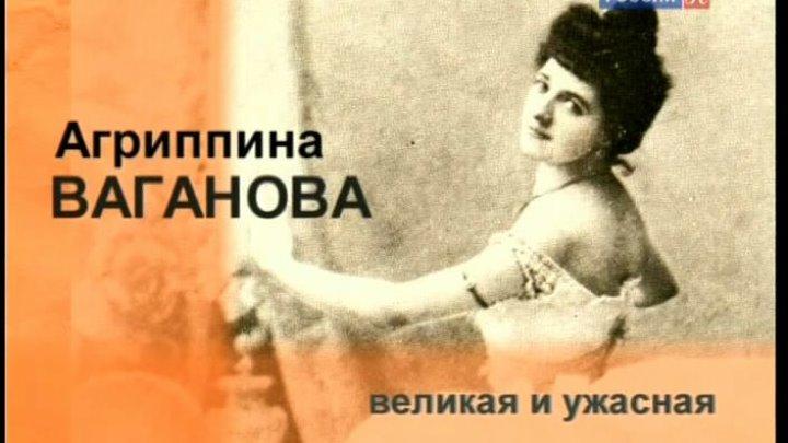 Агриппина Ваганова. Великая и ужасная. 2009