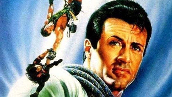 Скалолаз (1993) боевик, триллер, приключения (HD-720p) MVO Сильвестр Сталлоне, Джон Литгоу, Майкл Рукер, Джанин Тёрнер, Рекс Линн