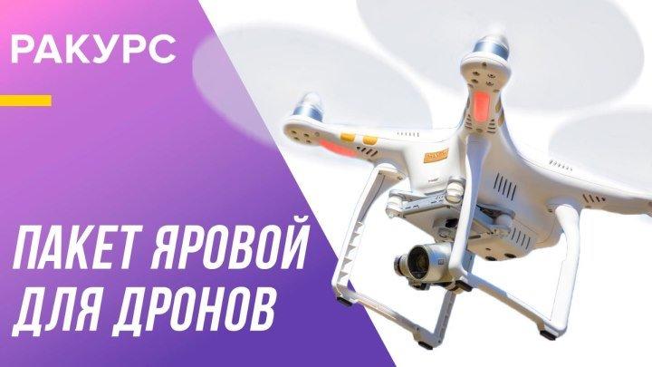 В России начнут штрафовать владельцев Дронов! Пакет Яровой для дронов.