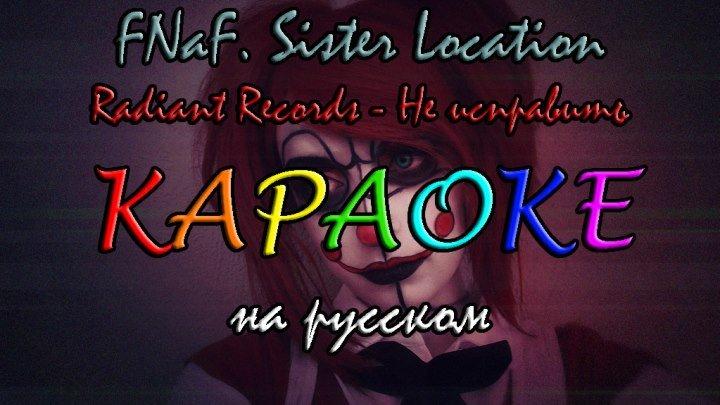 FNaF. Sister Location Не исправить караоке на русском под минус