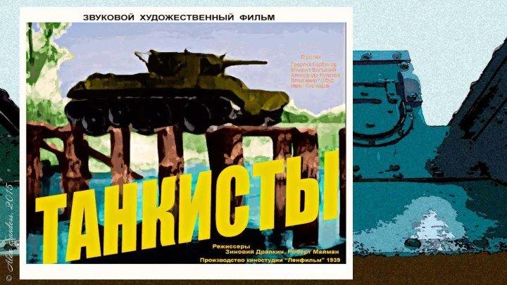 #Кино СССР: Танкисты (1939)