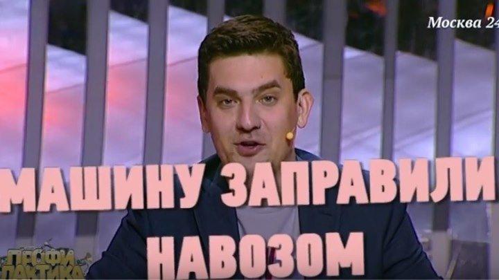 """Машину заправили навозом - Ньюс-баттл """"Профилактика""""#8, эфир 03.06.2017"""