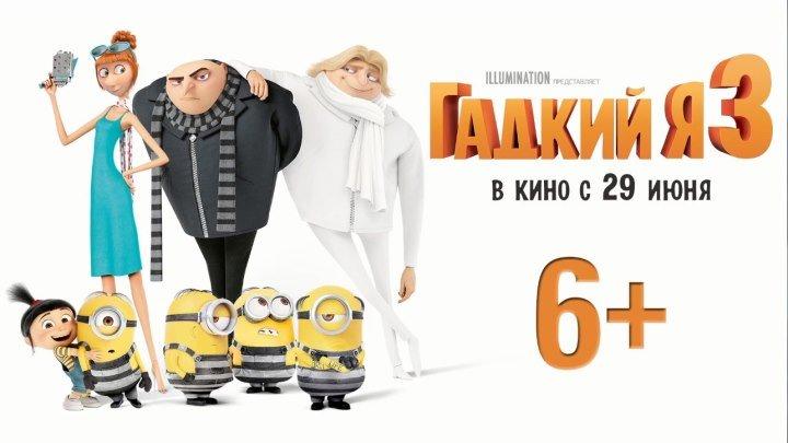 Гадкий я 3 - Русский Трейлер 3 (финальный, 2017)