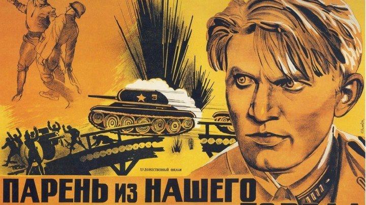#Кино СССР: Парень из нашего города (1942)