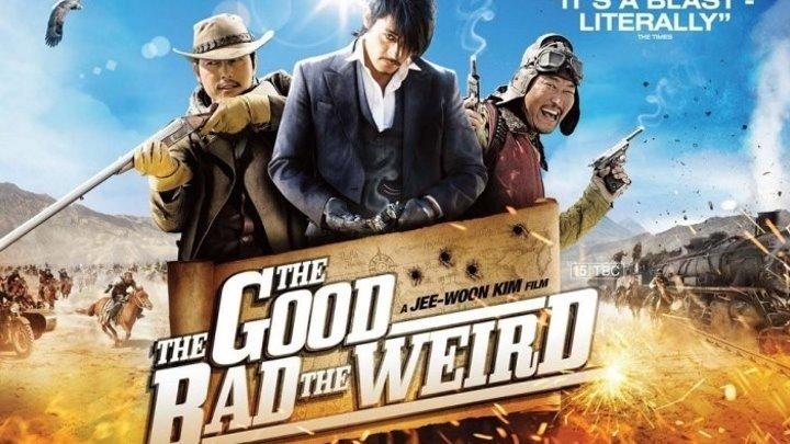Хороший, плохой, долбанутый (Ю.Корея 2008 ᴴᴰ) 18+ Боевик, Приключения, Комедия