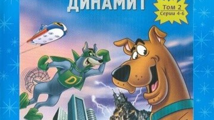 Скуби - Ду! Динамит. 3 сезон 5 серия. 1976 год