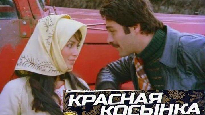 Красная косынка Фильм,Турция 1978 (советский-дубляж)