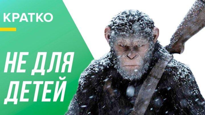 «Планета обезьян: Война» - блокбастер для умных