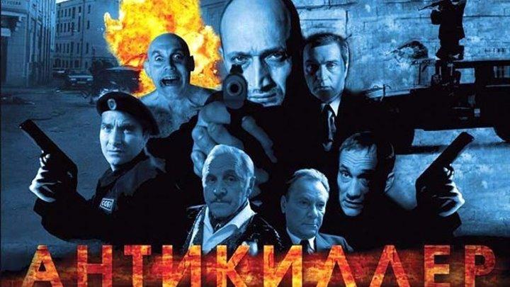 Фильм Антикиллер 1 Фильм 2002 HD 1_xvid