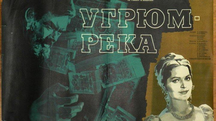 Угрюм-река (1968) 1-4 серия . драма.