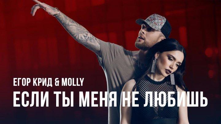 Егор Крид & Molly – Если Ты Меня Не Любишь