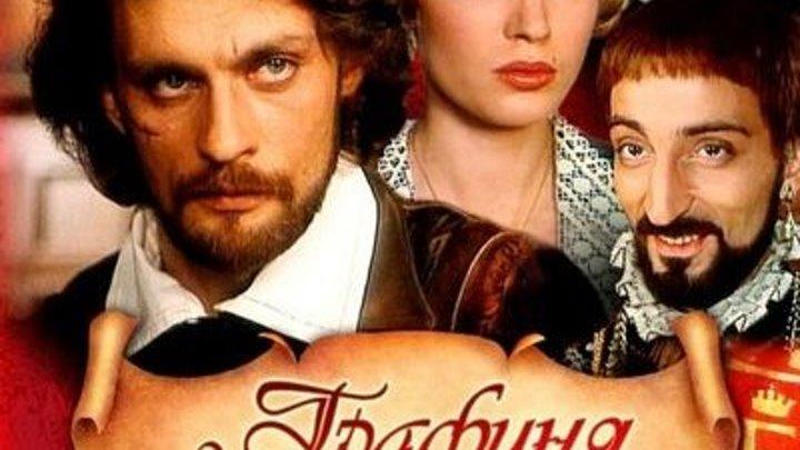 Графиня де Монсоро (1997) серия 03