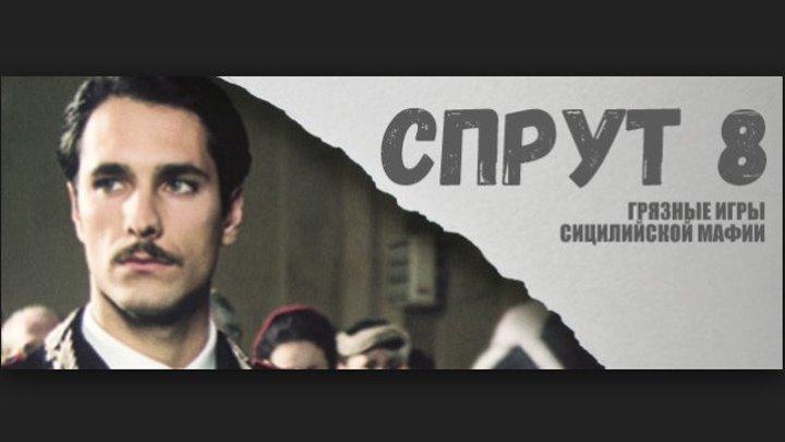 Спрут - Сезон 8: серия 2 - Скандал ЗАКЛЮЧИТЕЛЬНАЯ