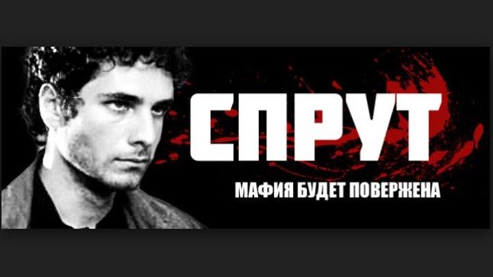 Спрут - Сезон 10: серия 2 - ЗАКЛЮЧИТЕЛЬНЫЙ СЕЗОН