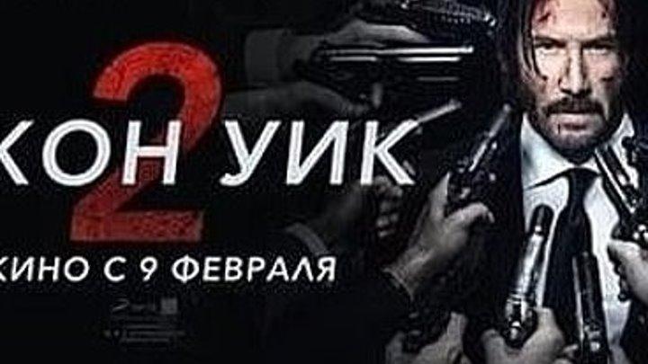 Джон Уик. часть 2. Триллер боевик криминал