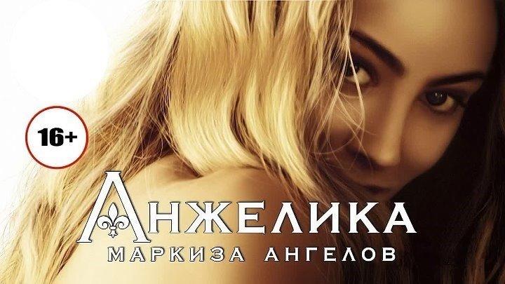 Анжелика, маркиза ангелов Год: 2013