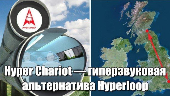 Hyper Chariot — гиперзвуковая альтернатива Hyperloop