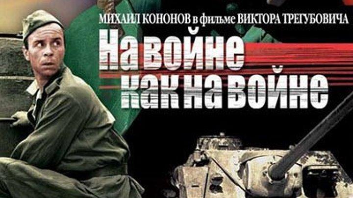 #Кино СССР: На войне как на войне (1968)