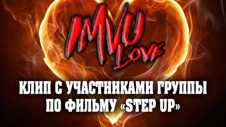 IMVU / по фильму ШАГ ВПЕРЕД-2 / Step Up / Если вам понравилось видео) подписывайтесь на канал, чтобы увидеть больше))