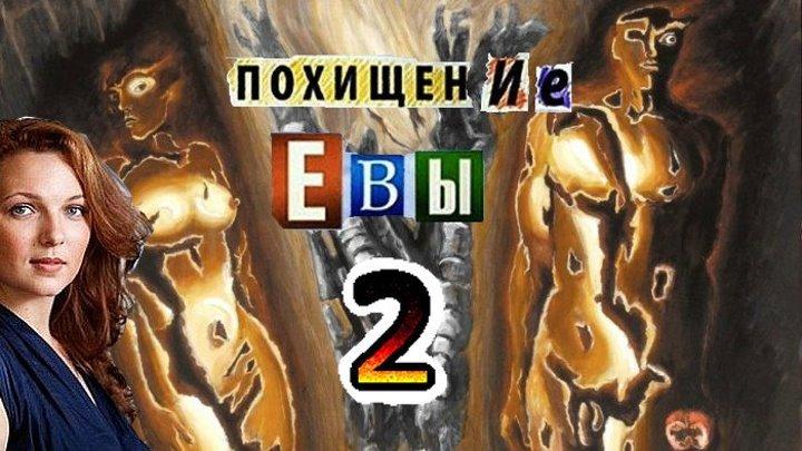 Похищение Евы. 3 и 4 серии (2016). Мелодрама, комедия