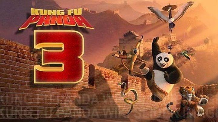 Кунг-фу панда 3 (2016г)