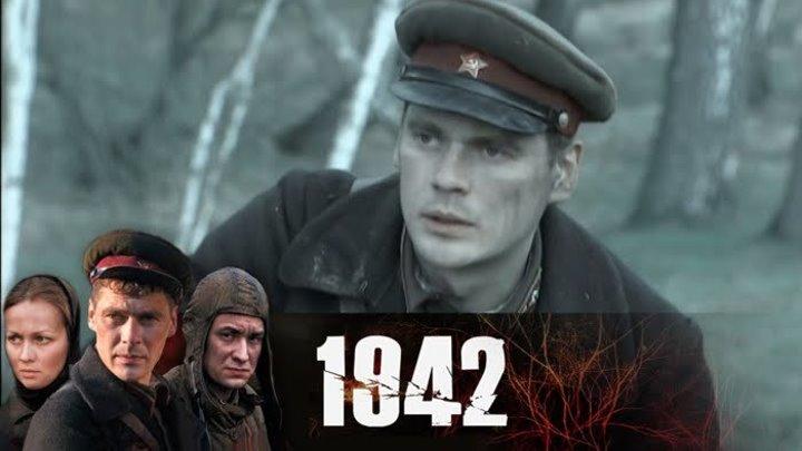 1942 - серия 1