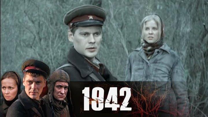 1942 - серия 2