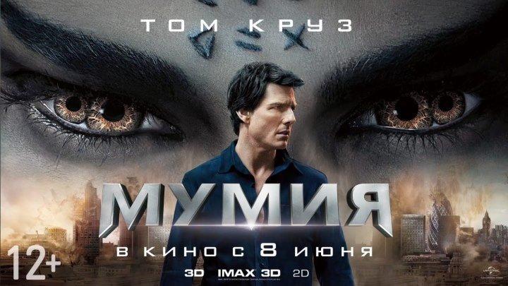 Мумия - Русский Трейлер 3 (финальный, 2017)