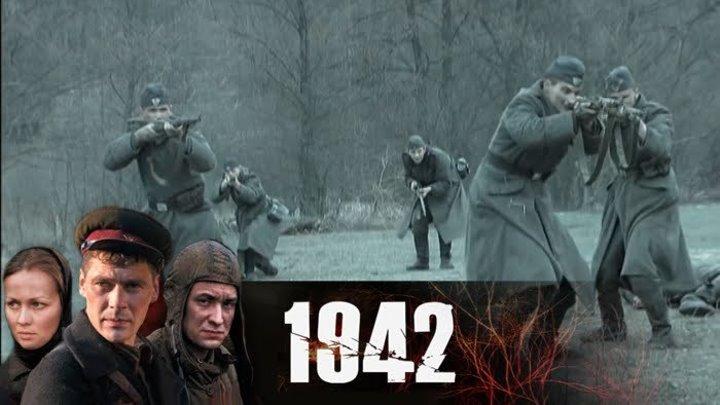 1942 - серия 3
