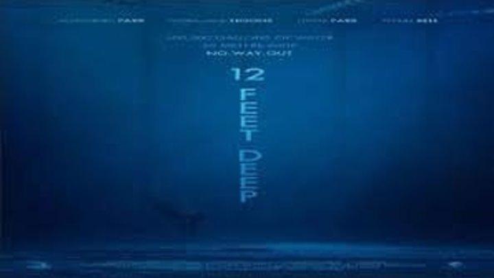 12 футов глубины (2016) Триллер НОВИНКА!