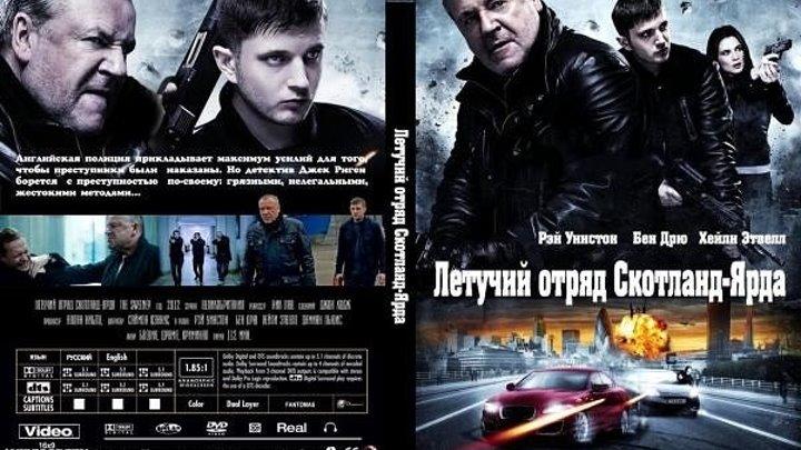ЛЕТУЧИЙ ОТРЯД СКОТЛАНД-ЯРДА (2о12)Боевик