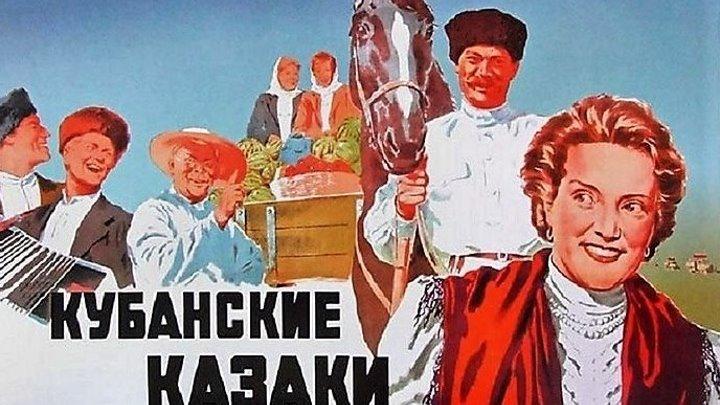 Кубанские казаки Фильм, 1950 HD