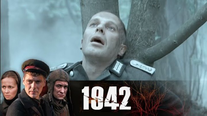 1942 - серия 4