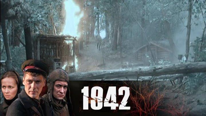 1942 - серия 7