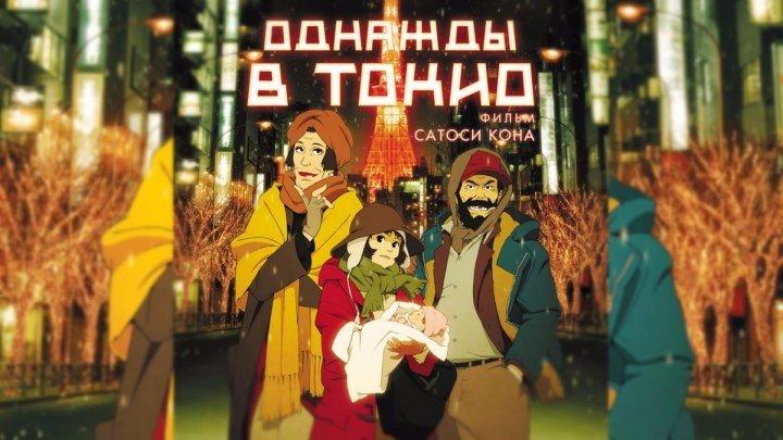 Однажды в Токио (2003) HD1080