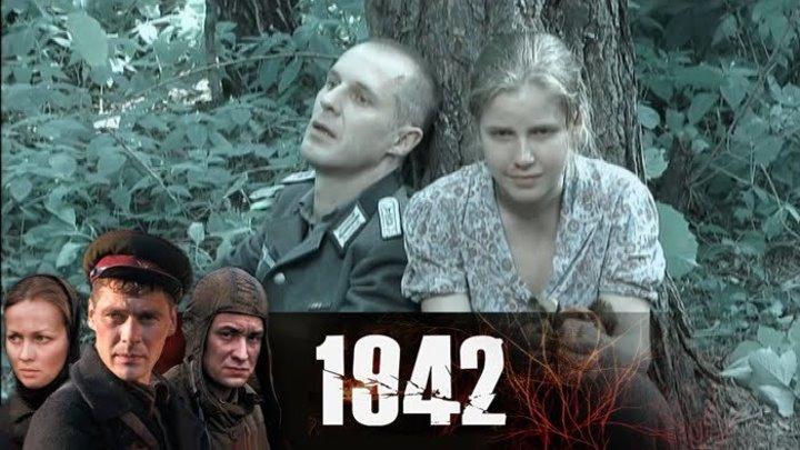 1942 - серия 8