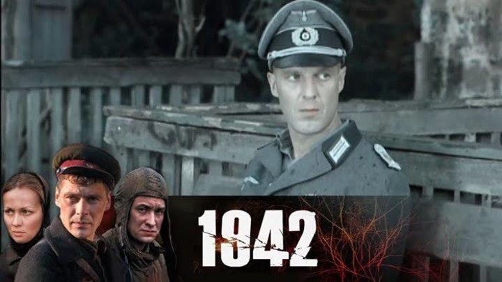 1942 - серия 10