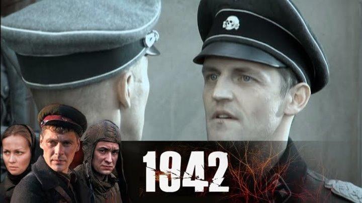 1942 - серия 12