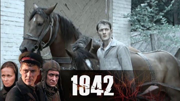 1942 - серия 13