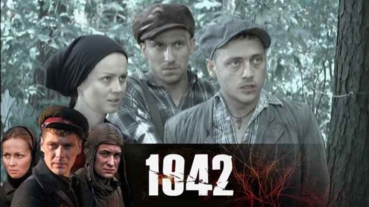 1942 - серия 14