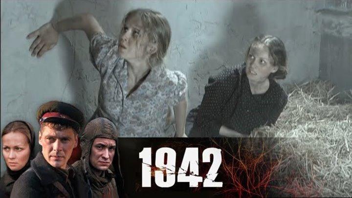 1942 - серия 15