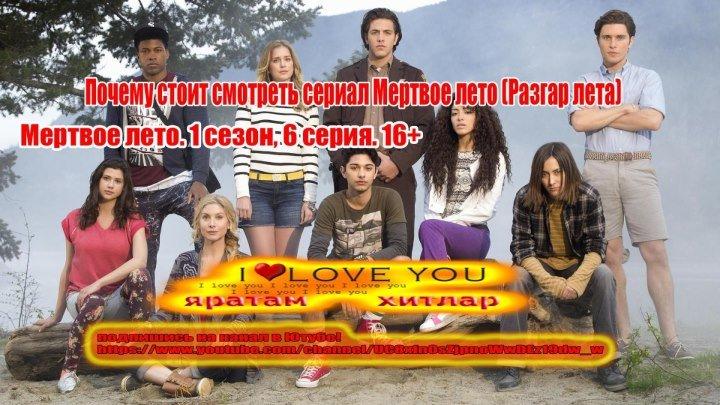 Мертвое лето. 1 сезон, 6 серия. 16+