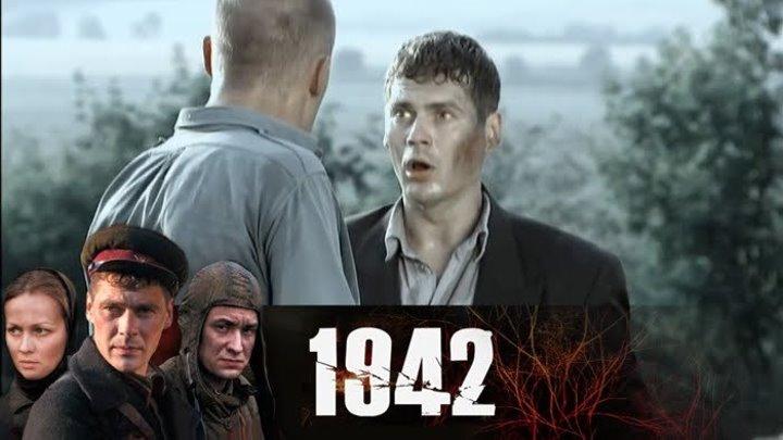 1942 - серия 16 ЗАКЛЮЧИТЕЛЬНАЯ